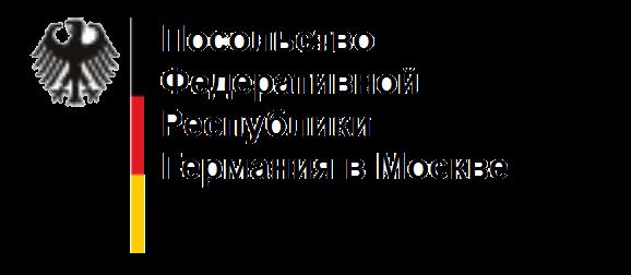 Логотип Посольство Германии, г. Москва