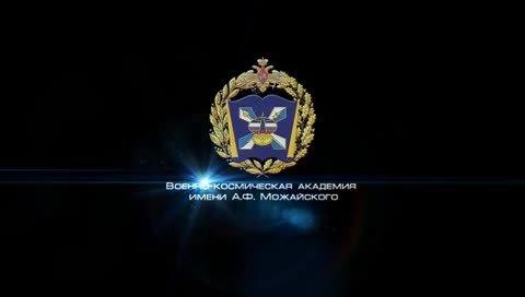 Логотип Военно-космическая академия им. Можайского