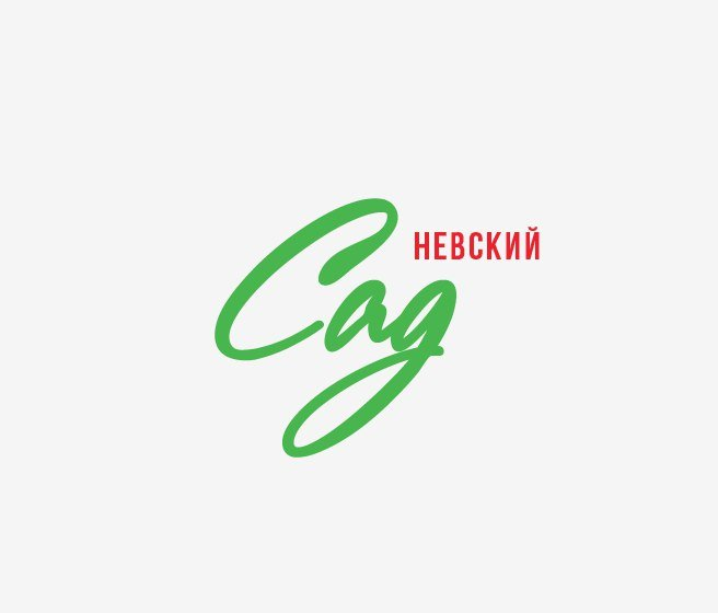 Логотип Невский сад (ресторан быстрого питания)